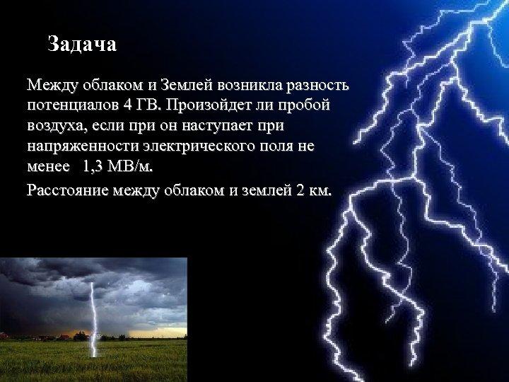 Задача Между облаком и Землей возникла разность потенциалов 4 ГВ. Произойдет ли пробой воздуха,