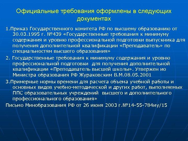 Официальные требования оформлены в следующих документах 1. Приказ Государственного комитета РФ по высшему образованию