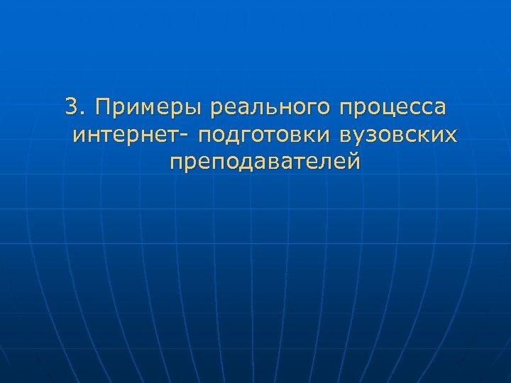 3. Примеры реального процесса интернет- подготовки вузовских преподавателей