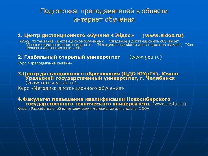 Подготовка преподавателей в области интернет-обучения 1. Центр дистанционного обучния «Эйдос» (www. eidos. ru) Курсы