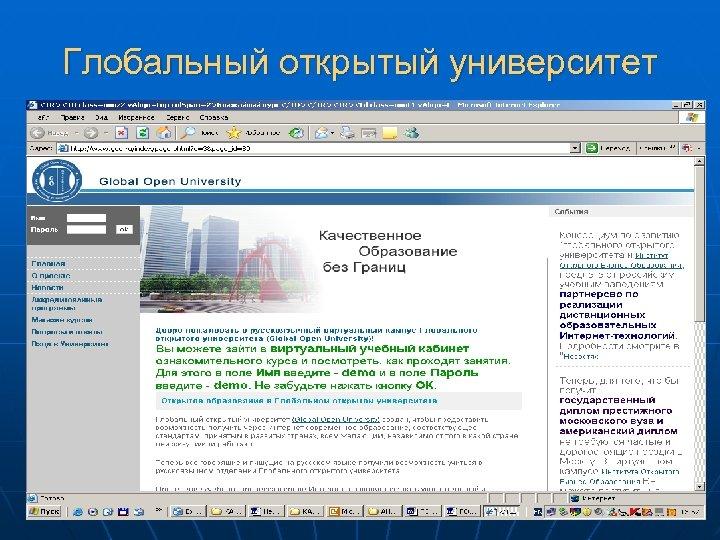 Глобальный открытый университет