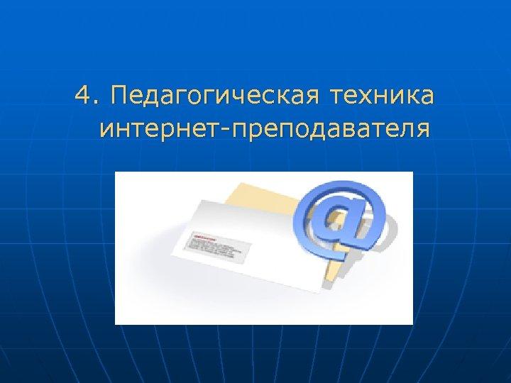 4. Педагогическая техника интернет-преподавателя