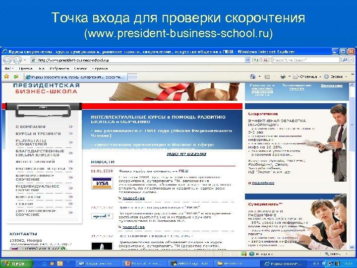 Точка входа для проверки скорочтения (www. president-business-school. ru)