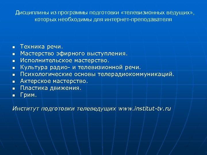 Дисциплины из программы подготовки «телевизионных ведущих» , которых необходимы для интернет-преподавателя n n n