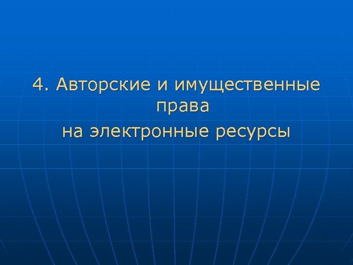 4. Авторские и имущественные права на электронные ресурсы