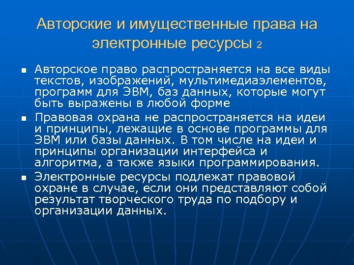 Авторские и имущественные права на электронные ресурсы 2 n n n Авторское право распространяется