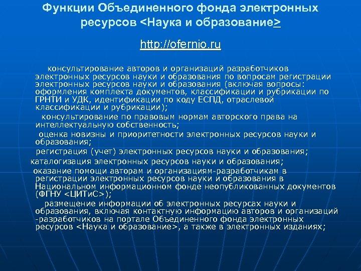 Функции Объединенного фонда электронных ресурсов <Наука и образование> http: //ofernio. ru консультирование авторов и