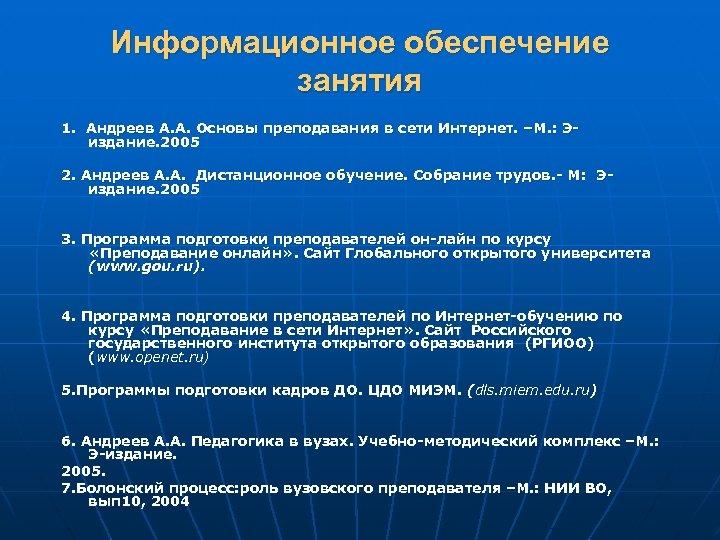 Информационное обеспечение занятия 1. Андреев А. А. Основы преподавания в сети Интернет. –М. :