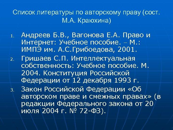 Список литературы по авторскому праву (сост. М. А. Краюхина) 1. 2. 3. Андреев Б.