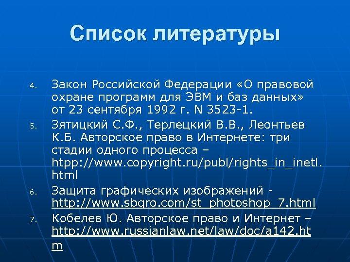 Список литературы 4. 5. 6. 7. Закон Российской Федерации «О правовой охране программ для
