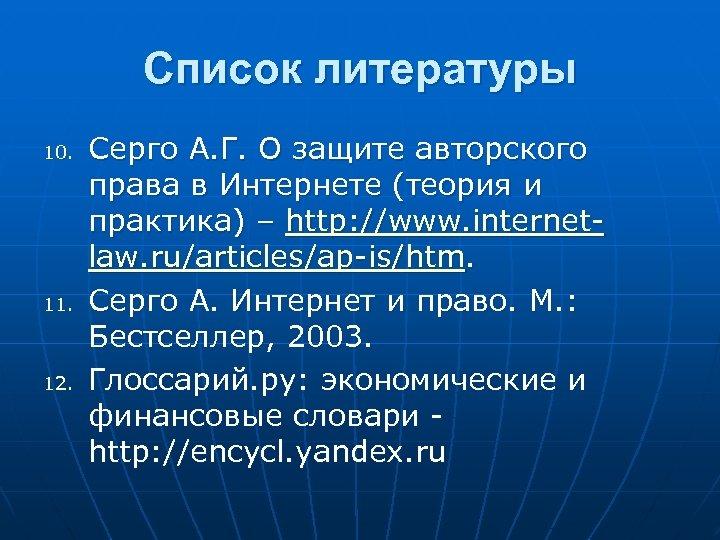 Список литературы 10. 11. 12. Серго А. Г. О защите авторского права в Интернете
