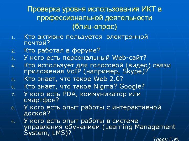Проверка уровня использования ИКТ в профессиональной деятельности (блиц-опрос) 1. 2. 3. 4. 5. 6.