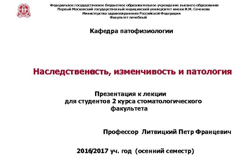 Федеральное государственное бюджетное образовательное учреждение высшего образования Первый Московский государственный медицинский университет имени И.