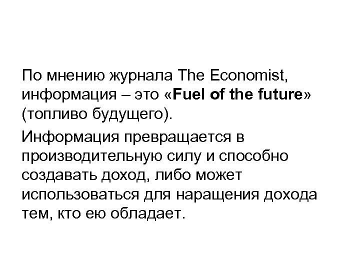 По мнению журнала The Economist, информация – это «Fuel of the future» (топливо будущего).