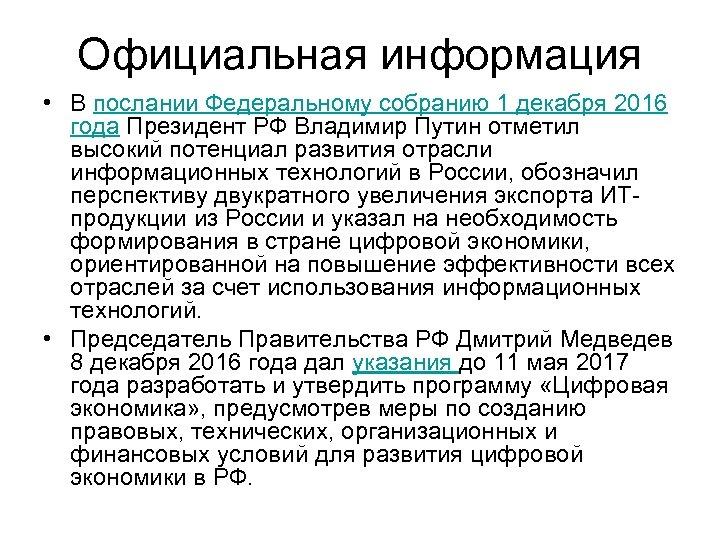 Официальная информация • В послании Федеральному собранию 1 декабря 2016 года Президент РФ Владимир