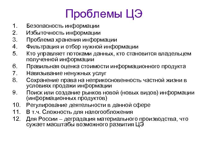 Проблемы ЦЭ 1. 2. 3. 4. 5. Безопасность информации Избыточность информации Проблема хранения информации