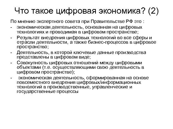 Что такое цифровая экономика? (2) По мнению экспертного совета при Правительстве РФ это :