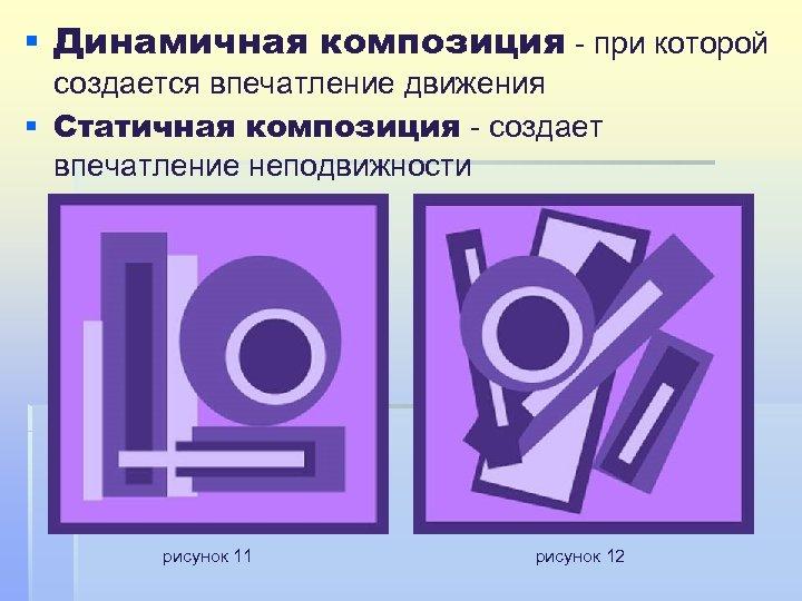 § Динамичная композиция - при которой создается впечатление движения § Статичная композиция - создает