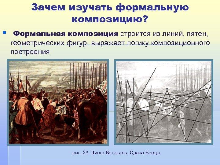 Зачем изучать формальную композицию? § Формальная композиция строится из линий, пятен, геометрических фигур, выражает