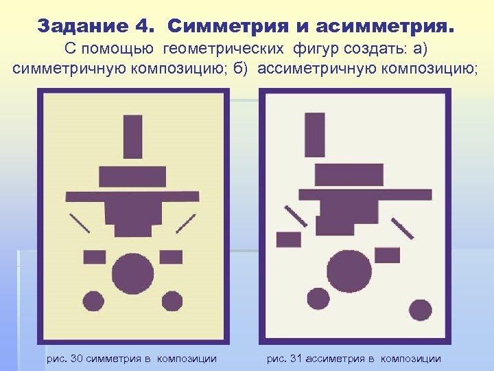 Задание 4. Симметрия и асимметрия. С помощью геометрических фигур создать: а) симметричную композицию; б)