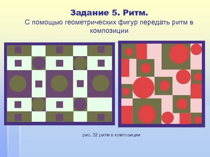 Задание 5. Ритм. С помощью геометрических фигур передать ритм в композиции рис. 32 ритм