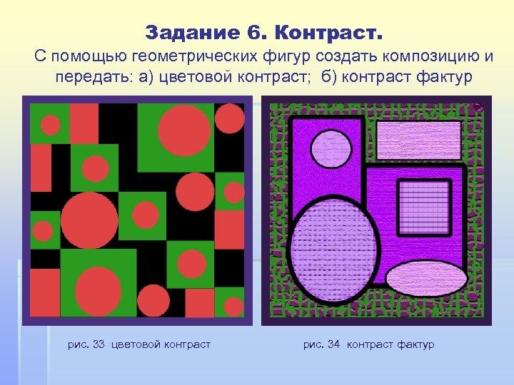 Задание 6. Контраст. С помощью геометрических фигур создать композицию и передать: а) цветовой контраст;