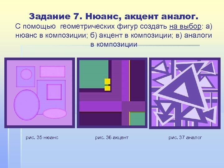 Задание 7. Нюанс, акцент аналог. С помощью геометрических фигур создать на выбор: а) нюанс