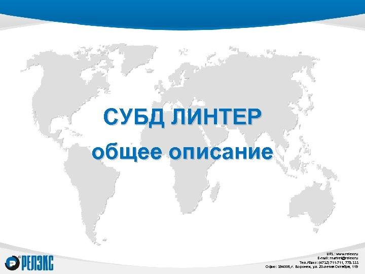 СУБД ЛИНТЕР общее описание URL: www. relex. ru E-mail: market@relex. ru Тел. /Факс: (4732)