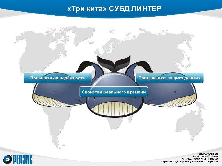 «Три кита» СУБД ЛИНТЕР Повышенная надёжность Повышенная защита данных Свойства реального времени URL:
