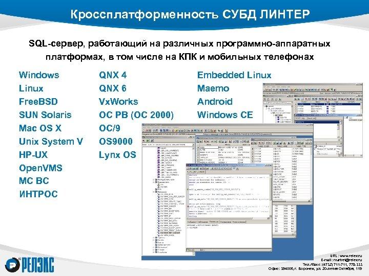 Кроссплатформенность СУБД ЛИНТЕР SQL-сервер, работающий на различных программно-аппаратных платформах, в том числе на КПК
