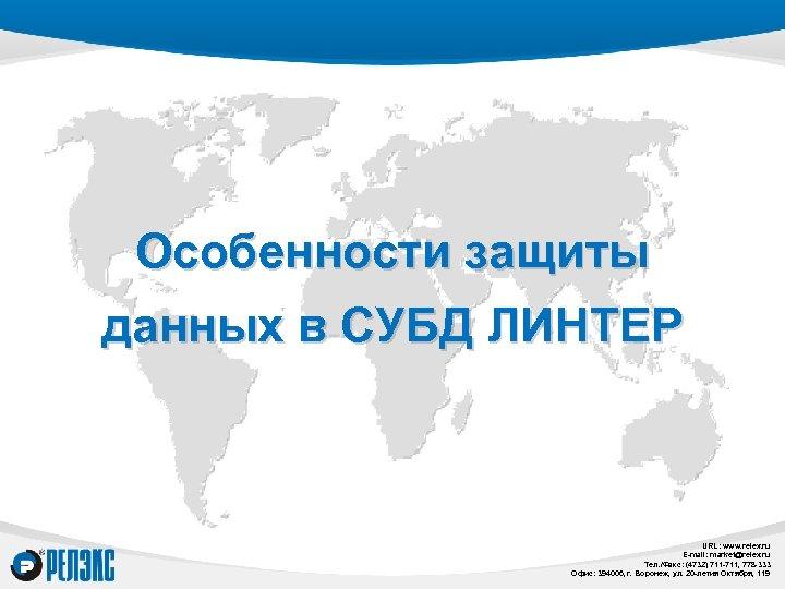 Особенности защиты данных в СУБД ЛИНТЕР URL: www. relex. ru E-mail: market@relex. ru Тел.