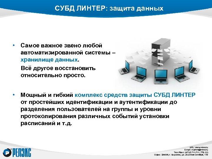 СУБД ЛИНТЕР: защита данных • Самое важное звено любой автоматизированной системы – хранилище данных.