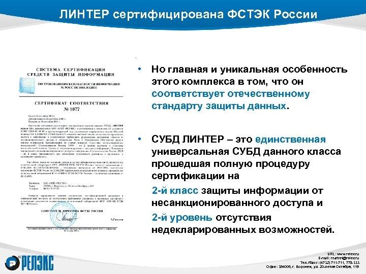 ЛИНТЕР сертифицирована ФСТЭК России • Но главная и уникальная особенность этого комплекса в том,