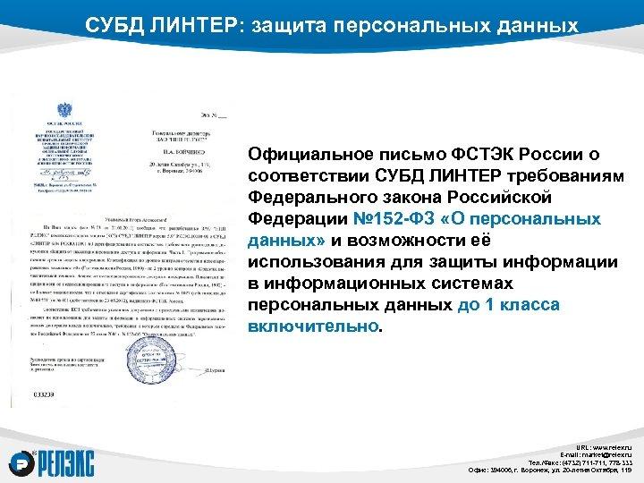 СУБД ЛИНТЕР: защита персональных данных Официальное письмо ФСТЭК России о соответствии СУБД ЛИНТЕР требованиям