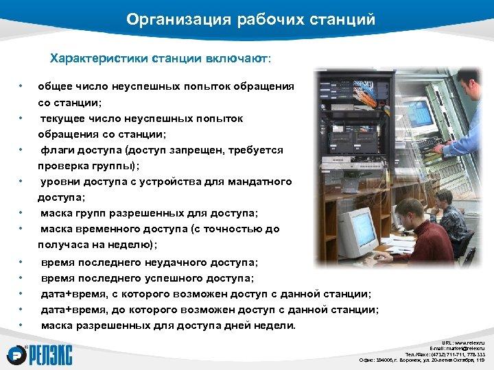 Организация рабочих станций Характеристики станции включают: • • • общее число неуспешных попыток обращения