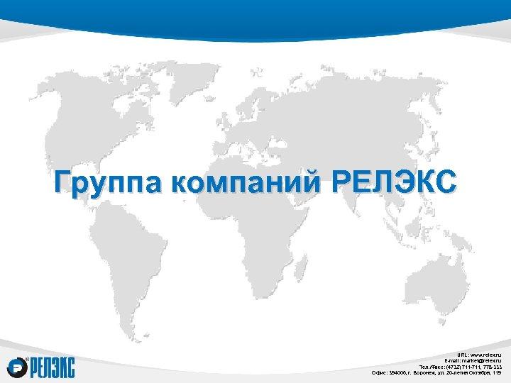 Группа компаний РЕЛЭКС URL: www. relex. ru E-mail: market@relex. ru Тел. /Факс: (4732) 711