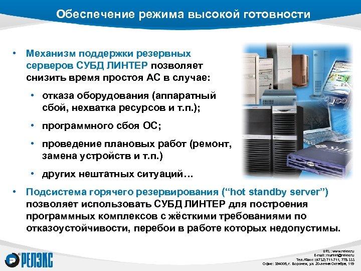 Обеспечение режима высокой готовности • Механизм поддержки резервных серверов СУБД ЛИНТЕР позволяет снизить время