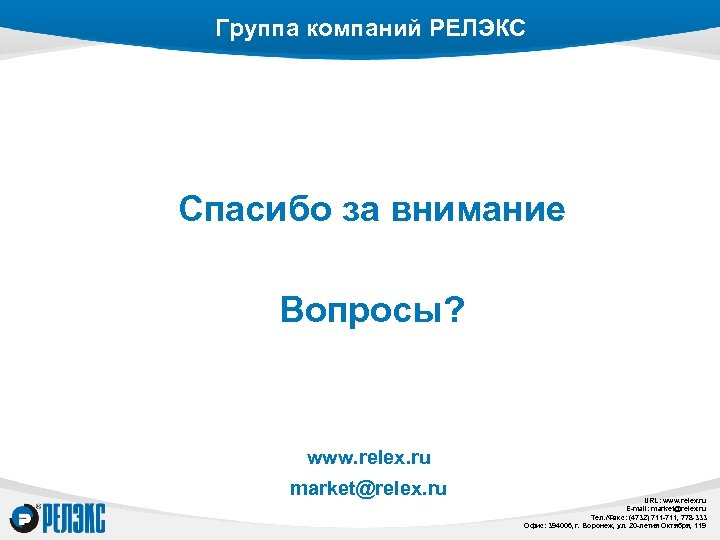 Группа компаний РЕЛЭКС Спасибо за внимание Вопросы? www. relex. ru market@relex. ru URL: www.