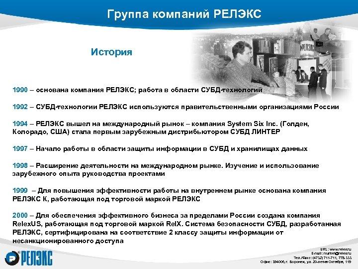 Группа компаний РЕЛЭКС История 1990 – основана компания РЕЛЭКС; работа в области СУБД-технологий 1992