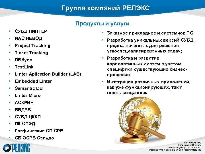 Группа компаний РЕЛЭКС Продукты и услуги • СУБД ЛИНТЕР • Заказное прикладное и системное
