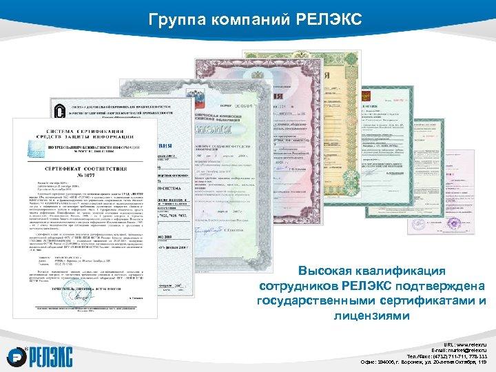 Группа компаний РЕЛЭКС Высокая квалификация сотрудников РЕЛЭКС подтверждена государственными сертификатами и лицензиями URL: www.