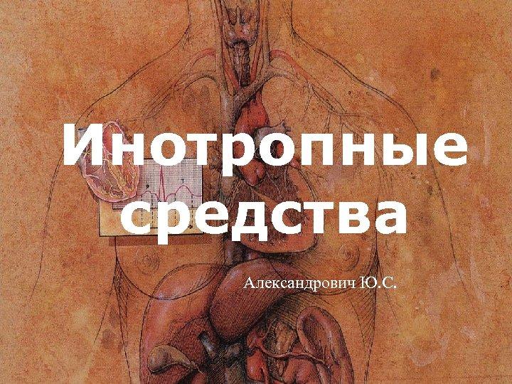 Инотропные средства Александрович Ю. С.