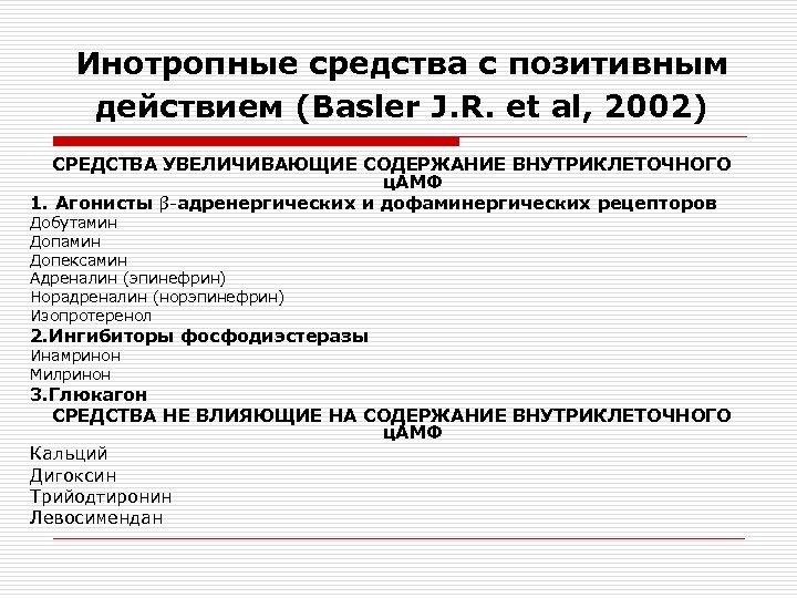 Инотропные средства с позитивным действием (Basler J. R. et al, 2002) СРЕДСТВА УВЕЛИЧИВАЮЩИЕ СОДЕРЖАНИЕ