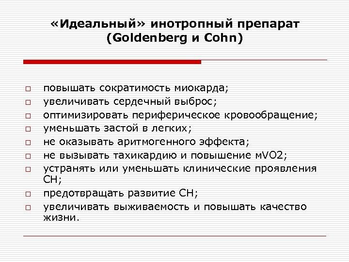 «Идеальный» инотропный препарат (Goldenberg и Cohn) o o o o o повышать сократимость