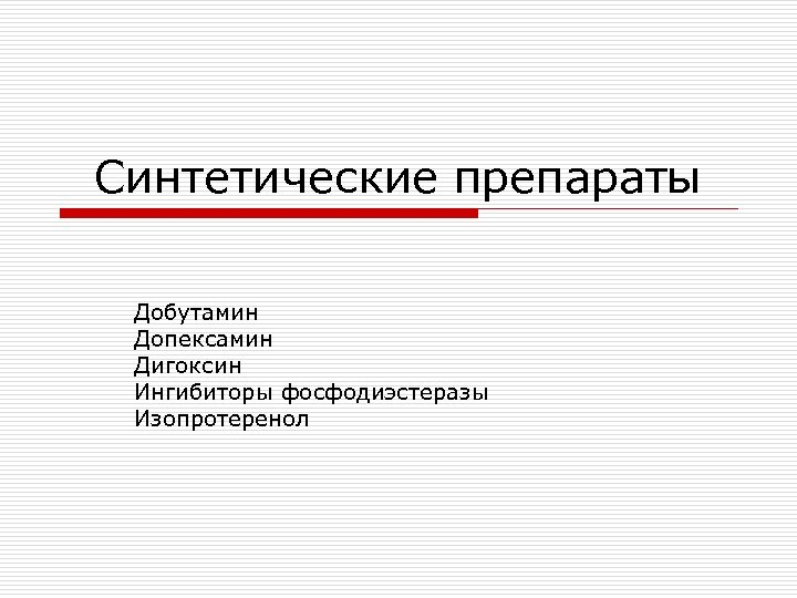 Синтетические препараты Добутамин Допексамин Дигоксин Ингибиторы фосфодиэстеразы Изопротеренол