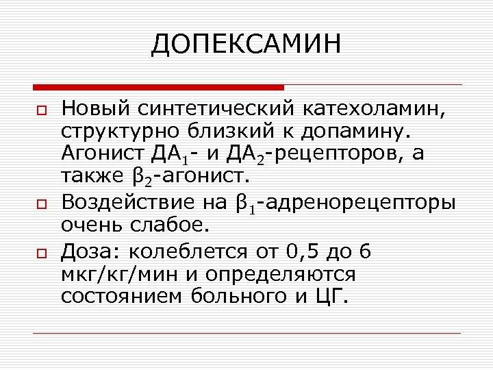 ДОПЕКСАМИН o o o Новый синтетический катехоламин, структурно близкий к допамину. Агонист ДA 1
