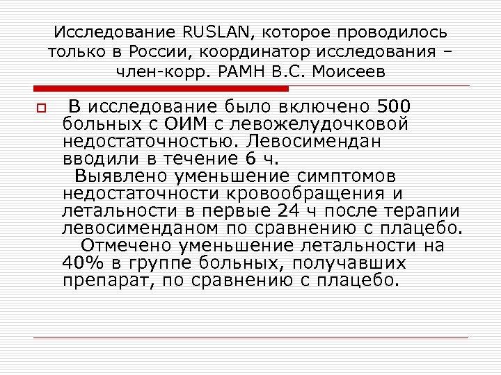 Исследование RUSLAN, которое проводилось только в России, координатор исследования – член-корр. РАМН В. С.