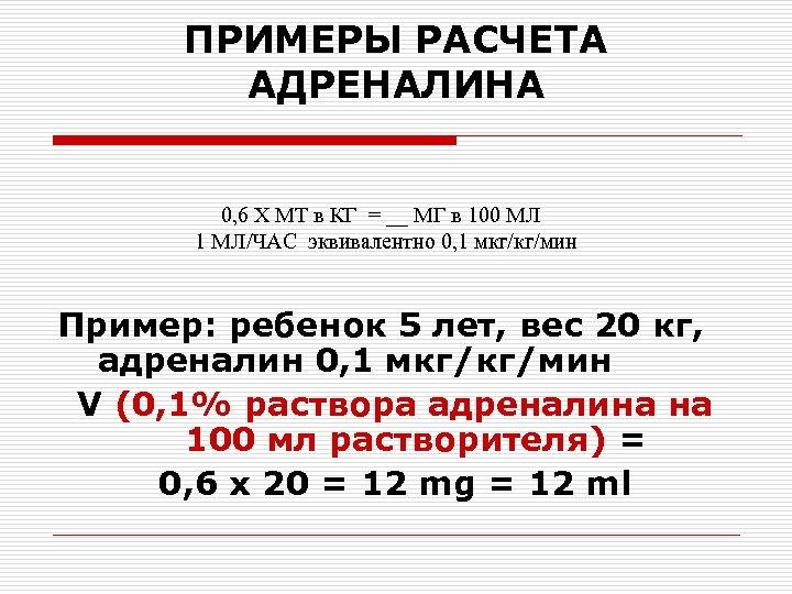 ПРИМЕРЫ РАСЧЕТА АДРЕНАЛИНА 0, 6 X МТ в КГ = __ МГ в 100