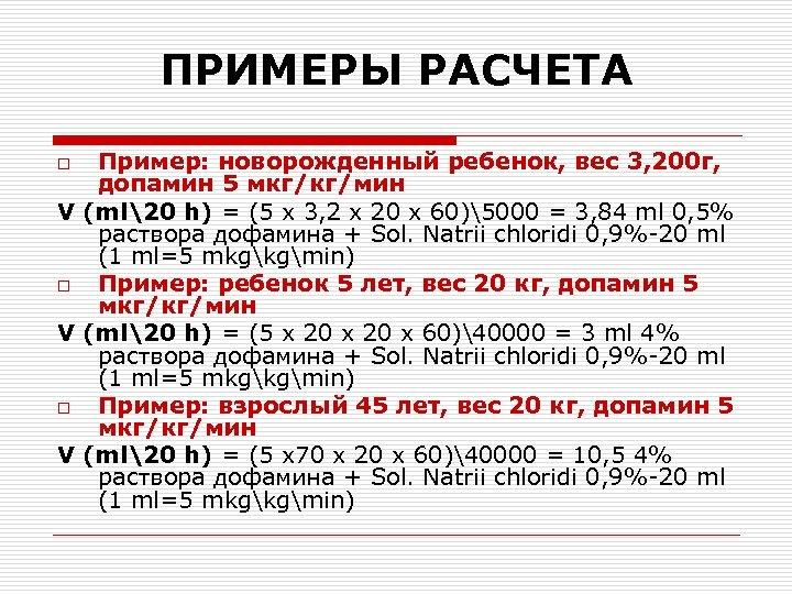 ПРИМЕРЫ РАСЧЕТА Пример: новорожденный ребенок, вес 3, 200 г, допамин 5 мкг/кг/мин V (ml20