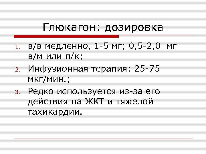 Глюкагон: дозировка 1. 2. 3. в/в медленно, 1 -5 мг; 0, 5 -2, 0